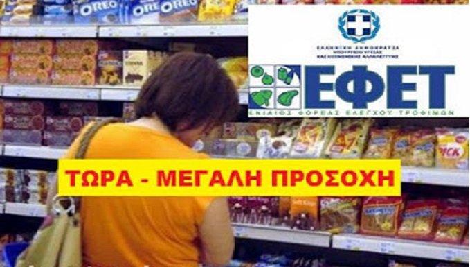 ΕΦΕΤ, https://viral-times.gr//