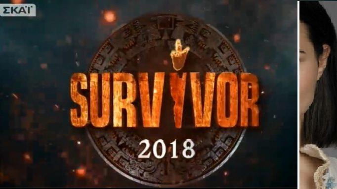 Survivor, https://viral-times.gr/